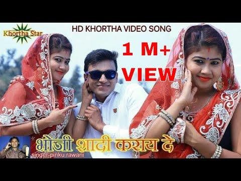 new khortha video-भोजी शादी कराय दे bhoji shadi karay de Singer-pinku rawani