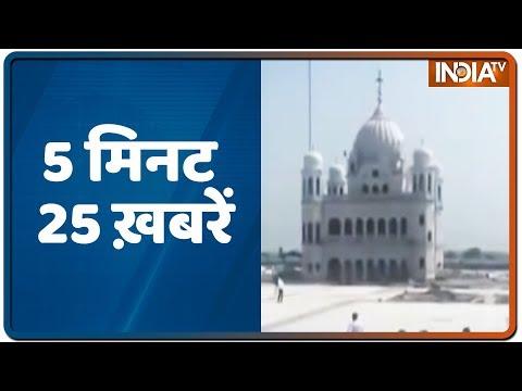 Aaj Ki Pehli Khabar । Top 25 News । 20 September, 2019