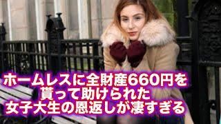驚愕 ホームレスに全財産660円を貰って助けられた女子大生の恩返しか 凄い