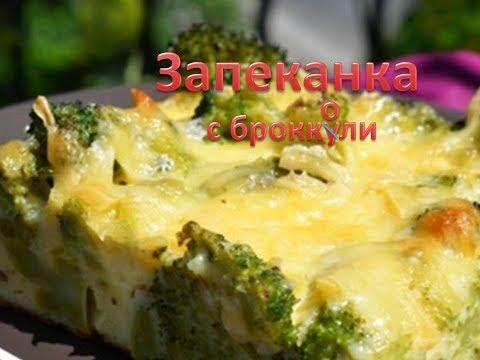 Запеканка с брокколи / Casserole