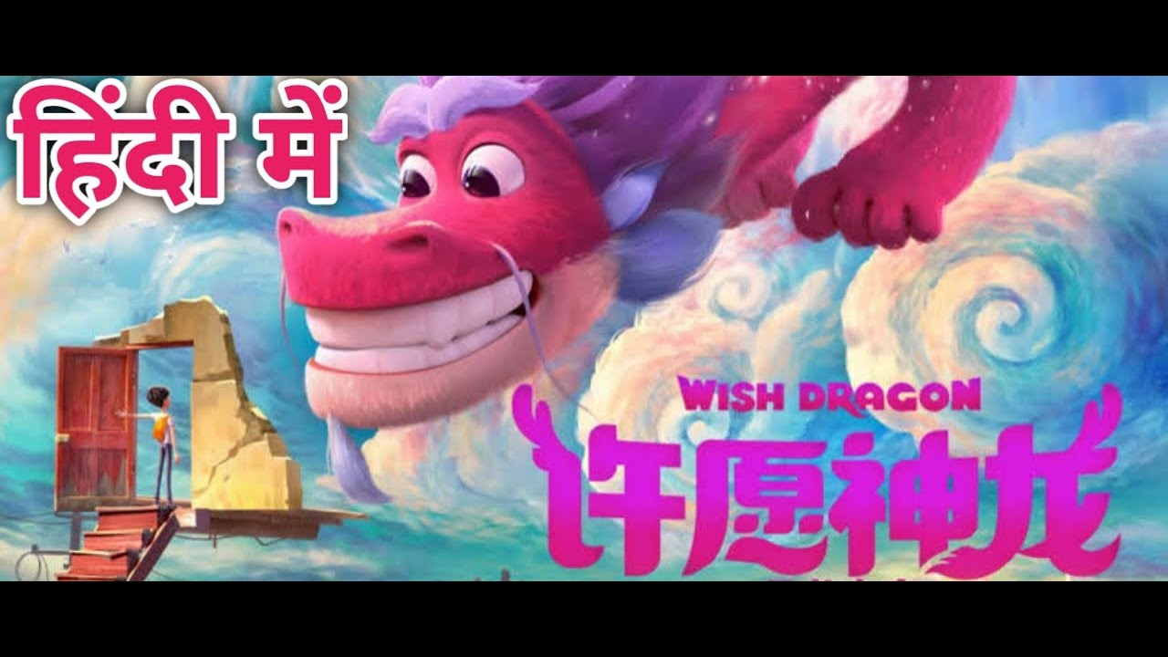 Wish Dragon | Hindi Trailer | Fazeel555