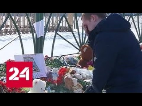 Футболисты сборной РФ возложили цветы в Петербурге в память о погибших в Кемерове - Россия 24