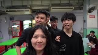Publication Date: 2019-01-22 | Video Title: 歌唱比賽2018 幕後花絮 - 惠僑英文中學