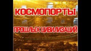 Куда исчезли Космопорты Прошлых Цивилизаций / Виктор Максименков