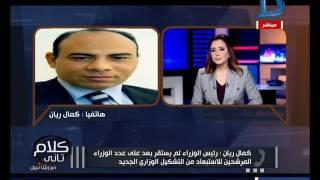 كمال ريان: لـ رشا نبيل شريف إسماعيل لن يستقر حتى الآن على عدد الوزراء المرشحين للاستبعاد