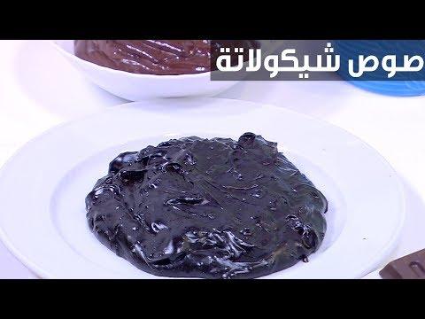 صوص شوكولاتة| نجلاء الشرشابي