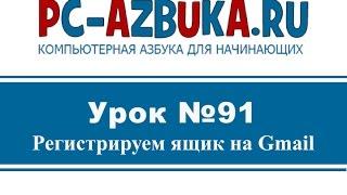 Урок #91. Регистрация ящика на Gmail(Бесплатный онлайн-курс по работе в Windows 7. Регистрация ящика на Gmail Источник: http://pc-azbuka.ru/chto-takoe-akkaunt-google Видео..., 2015-01-14T05:27:31.000Z)