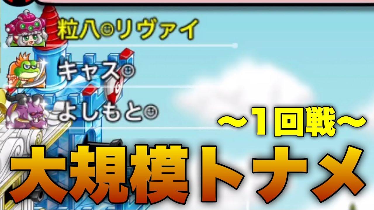 【城ドラ】石川県の羞恥心で大規模トリオトナメ、激闘の1回戦【粒八】