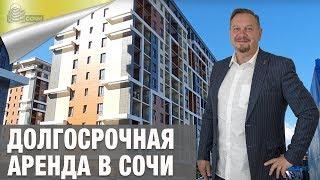 Квартира в Сочи в Длительную Аренду