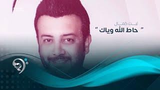 ليث كمال - حاط الله وياك - اوديو حصري 2019
