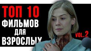 ТОП 10 ЛУЧШИХ ФИЛЬМОВ ВСЕХ ВРЕМЁН