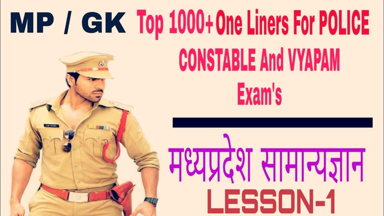 Police Constable & Vyapam #EXAM Top 1k+ One Liners MP/GK