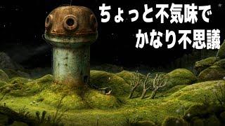 新感覚の謎解きゲームが面白かった!【Samorost3:赤髪のとも】1 thumbnail