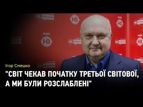 Ігор Смешко: 'Світ
