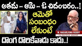అతడు - ఆమె ఓ చిదంబరం :ఆమెతో సంబంధం లేకుంటే దొంగ దొరికేవాడు కాదు | Chidambaram Case Issue | INX Media