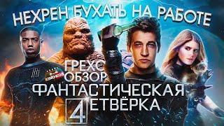 """Грехо-Обзор """"Фантастическая четверка"""""""