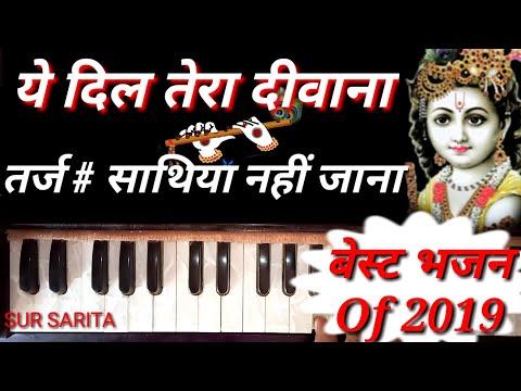 Sathiya Nahi Jana Tarj Notes/New Krishna Bhajan/Harmonium Notes/Harmonium Bhajan