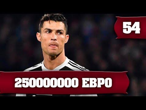 250000000 ЕВРО ОТСТУПНЫХ ЗА 96 РЕЙТИНГ #54 | БИЗНЕС КАРЬЕРА | КАРЬЕРА ТРЕНЕРА FIFA 19