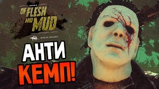 Dead by Daylight - АНТИ КЕМП!