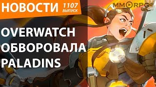 Overwatch обворовала Paladins. Новости