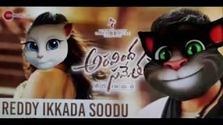 Reddy Ikkada Soodu Full   Aravindha Sametha   Jr. NTR, Pooja Hegde Tom version 2018