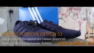 Мужские кроссовки Adidas Porsche Design S3.