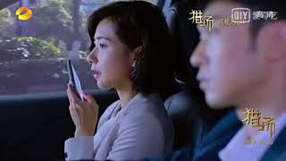【猎场】剧透:新欢旧爱胡歌会选谁