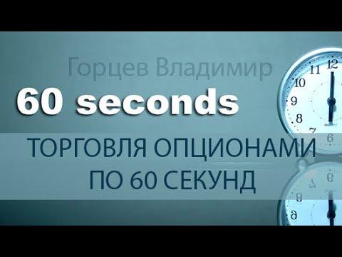 Бинарные опционы по 60 секунд в онлайн режиме