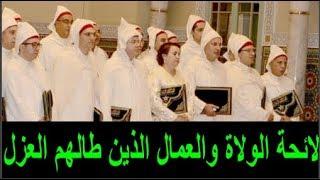 Maroc فضيحة.... لائحة الولاة والعمال الذين طالهم العزل النهائي