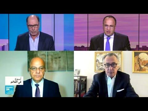 أفغانستان: طالبان والاعتراف الدولي • فرانس 24 / FRANCE 24  - نشر قبل 4 ساعة