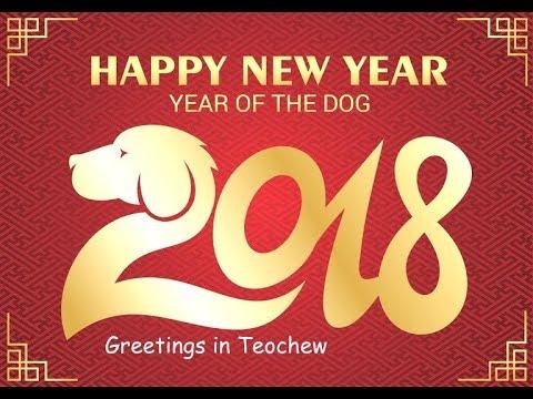 Teochew CNY Greetings 2018 (潮州人新年快乐)
