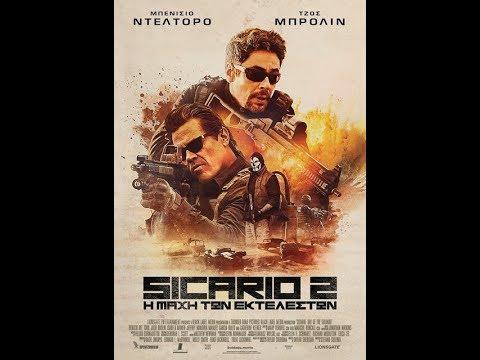 Download SICARIO 2: Η ΜΑΧΗ ΤΩΝ ΕΚΤΕΛΕΣΤΩΝ (SICARIO: DAY OF THE SOLDADO) - TRAILER (GREEK SUBS)