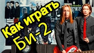 Би-2 - Полковнику Никто Не Пишет (Видео Урок Как Играть На Гитаре) Разбор