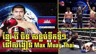 Khmer Vs China, ហឿន ហ៊ី Hoeurn Hey Vs (China) Zhang Zhiquan, The Global Fight, 03/May/2018