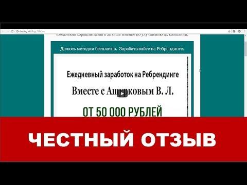 Заработок от 50К в день на Ребрендинге от Владимира Ашуркова  отзывы