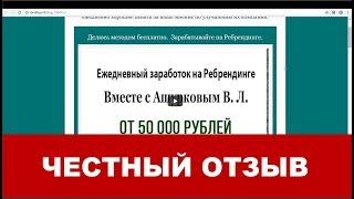 Система заработка Владимира и Глеба с incorporation-a.ru принесет вам 5000$ в день? Честный отзыв.