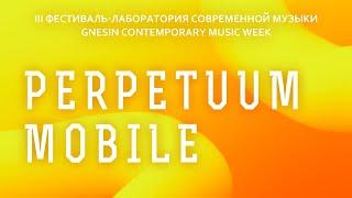Perpetuum mobile. Концерт Gnesin Contemporary Music Week