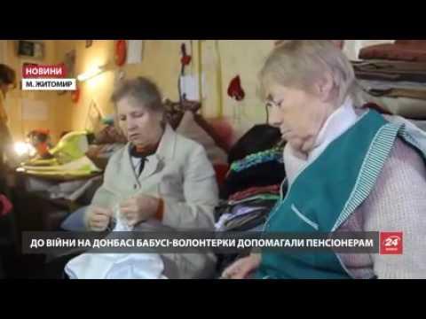 Пенсионерки в Житомире освоили выпуск продукции для воинов АТО