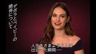 映画『ベイビー・ドライバー』リリー・ジェームズの特別インタビュー リリージェームズ 検索動画 2