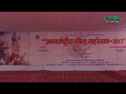 Highlights of Geeta Mahotsav Charkhi Dadri