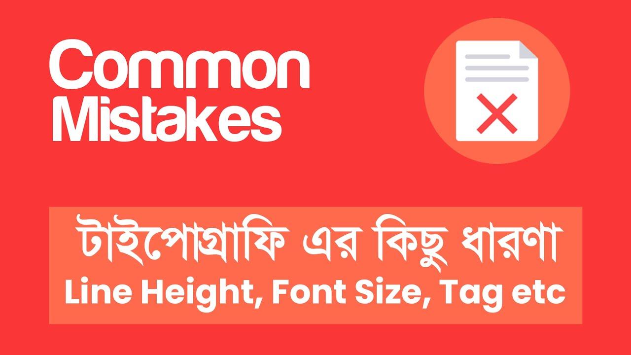 Common Mistakes - টাইপোগ্রাফি নিয়ে টিউটোরিয়াল - (Line Height, Font Size, Tag Selection)