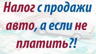 Что будет, если не платить 13% налог с продажи авто? (Интересные видео от РДМ-Импорт)