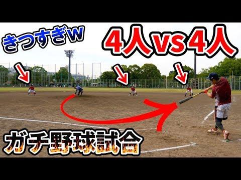 【縛り野球】内野3人シフト!?少人数の4人vs4人のガチ試合対決が面白過ぎたw【変則ルール】
