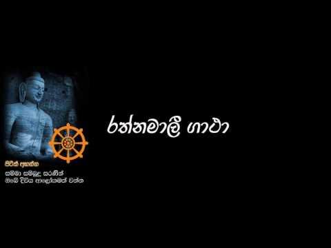 රත්නමාලී ගාථා - Rathnamali Gatha