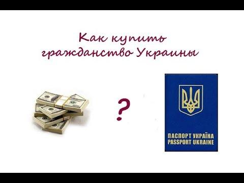 Как купить гражданство Украины (видео 9)
