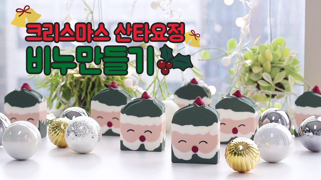 [웰든]비누공방•크리스마스산타요정비누만들기(CP비누레시피 있어요)/Christmas elf Soap Making/CP soap/Soap workshop