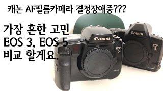 캐논 EOS3 VS  EOS5 (중고카메라, 하이카메라…