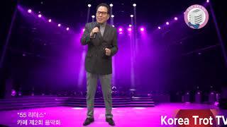 """안형문 카멜레온(원곡 박영규) """"55 리더스"""" 카페 제…"""