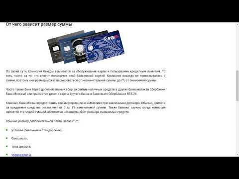 Какая комиссия за снятие наличных с кредитной карты ВТБ 24?