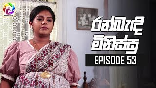 Ran Bandi Minissu Episode 53 || 27th JUNE 2019 Thumbnail